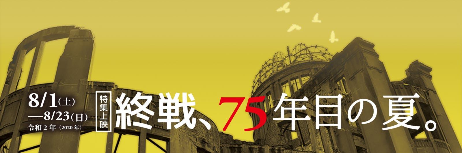 終戦75年目の夏